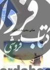 مبانی مدیریت اسلامی