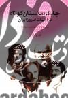 جایگاه داستان کوتاه در ادبیات امروز ایران