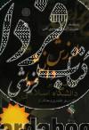 ارزش و دانش- مقدمهای بر دانشگاه اسلامی