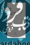 ایرانیان و قرآن ج05- ترجمه تفسیر طبری