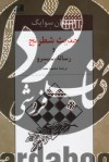 حدیث شطرنج و رساله سیسرو