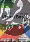 آموزش جامع Visual Basic.Net 2010 - همراه با نرم افزار