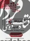 ترجمه و راهنما مقاله نویسی