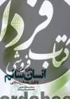 نظریههای انسان سالم با نگرشی به منابع اسلامی