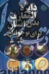 دایرهالمعارف بدن انسان برای نوجوانان- (مجموعه 6جلدی)