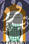 کتابخانه دانشنامه جهان اسلام ج11- چهل در فرهنگ و تمدن اسلامی