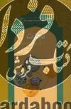 کتابخانه دانشنامه جهان اسلام ج19- تجارت در جهان اسلام