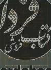 دانشنامه جهان اسلام ج14- حلبی، ابوالصلاح، خانواده