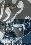 دیوان امین- با ترجمه فن شعر از ابنسینا و ارسطو همراه با 415 شعر دوستانه از 250 شاعر معاصر