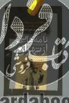 نامههایی از تهران
