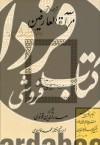 ترجمه و متن مرآه العارفین و مظهر الکاملین فی ملتمس زبده العابدین