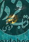انقلاب اسلامی و رشد مهدویت در ایران