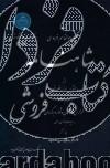 شاهنامه فردوسی ج6- از دستنویس موزه فلورانس