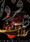 روایت گلسرخ- برگزیده حکایات امام حسین(ع) در متون کهن فارسی