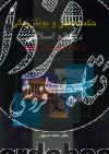 حکمت دینی و یونانزدگی در عالم اسلامی از آغاز تا عصر ابنخلدون