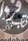 کتاب ایران- تاریخ آموزش و پرورش در ایران