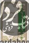 قرآن کریم رحلی گلاسه قابدار- خط نیریزی ترجمه الهیقمشهای