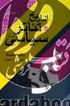 تاریخ تئاتر سیاسی 2جلدی