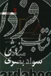 مبادی سواد بصری