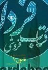 قانون در طب شیخ الرئیس ابوعلی سینا 8جلدی