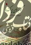 گوهرهای پراکنده سخنان علی(ع) در نثر فارسی