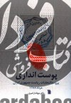 پوستاندازی- پرونده انتخابات ریاست جمهوری ایران خرداد 1388