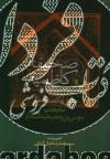 صحیفه کاظمیه- حاوی یکصد دعا از امام هفتم موسی بن جعفر (ع)
