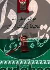 قوانین و مقررات محیط زیست ایران