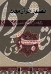 تفسیر قرآن مجید برگرفته از آثار امام خمینی(س) 5جلدی