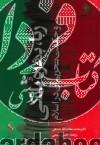 ربا، بهره بانکی و حکمت تحریم آن در اسلام