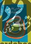 پژوهشی تطبیقی در بطون قرآن