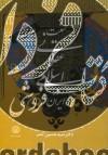 سنت عقلانی اسلامی در ایران
