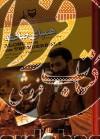 همپای صاعقه کتاب یکم، از کارنامه عملیاتی لشکر 27 محمدرسولالله(ص)- دی 1360 تا تیر1361