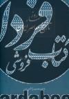 روزشمار تاریخ معاصر ایران ج3- سال 1302 خورشیدی