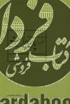 حزب پان ایرانیست 1388-1330ش