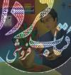منتخب آثار دومین نمایشگاه بین المللی کاریکاتور بورس