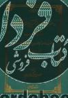 راهنمای استفاده از تفسیر آیات قرآن کریم در آثار مکتوب سیدمحمدحسین حسینی طهرانی جلد 1و2