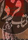 دایره المعارف اساطیر و آیینهای باستانی جهان ج1
