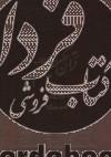 قرآن حکیم و شرح آیات منتخب با ترجمه مقابل محمدمهدی فولادوند