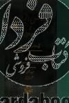 ترجمه عرایس البیان فی حقایق القرآن ج3- توبه، یونس، هود، یوسف، رعد، ابراهیم