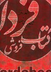 العبر- تاریخ ابن خلدون 7جلدی
