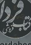 تاریخ جنبشهای مذهبی در ایران 1