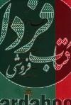 ترجمه اعجاز البیان فی تاویل امالقرآن- تفسیر سوره فاتحه