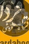 زندگی شاهانه در شهر زمردی- داخل منطقه سبز بغداد