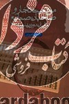 موقعیت تجار و صاحبان صنایع در ایران دوره پهلوی- سرمایهداری خانوادگی خاندان لاجوردی