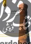 قراخانیان- بنیانگذار نخستین سلسله ترک مسلمان در فرارود، آسیای میانه(1347)