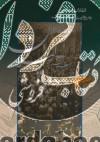 انقلاب اسلامی به روایت اسناد ساواک- استان گیلان ج2