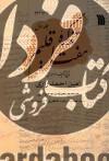 تذکره هفت اقلیم 3جلدی