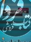 گفتارهایی درباره اوراق بهادار اسلامی(صکوک)