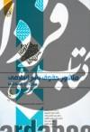 منشور حقوق بشر اسلامی- چالشها و راهکارها